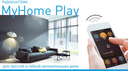 Радиосистема Legrand MyHome Play для автоматизации домов